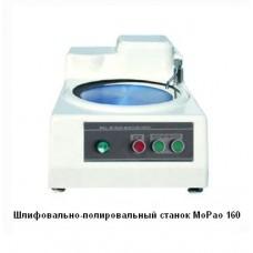 Шлифовально-полировальный станок MoPao 160