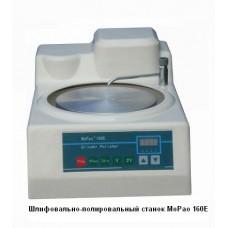 Шлифовально-полировальный станок MoPao 160E