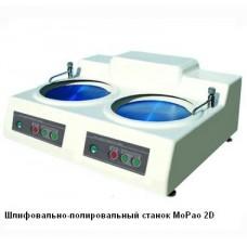 Шлифовально-полировальный станок MoPao 2D