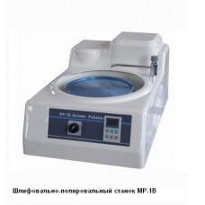 Шлифовально-полировальный станок MP-1B