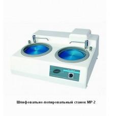 Шлифовально-полировальный станок MP-2