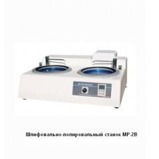 Шлифовально-полировальный станок MP-2B