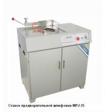 Станок предварительной шлифовки МPJ-35
